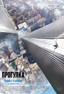 Прогулка | HOU | 3D-Video
