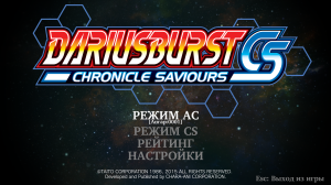 Dariusburst: Chronicle Saviours | RePack от R.G. Freedom