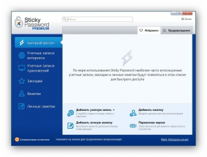 Sticky Password Premium 8.0.6.145 [Multi/Ru]