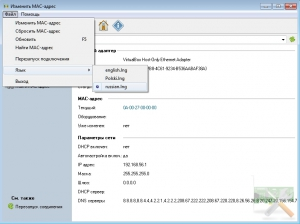 Change MAC Address 2.9.0 Build 107 [Multi/Ru]