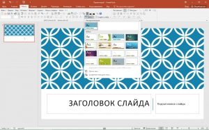 Microsoft Office 2016 Standard 16.0.4312.1000 RePack by KpoJIuK [Multi/Ru]