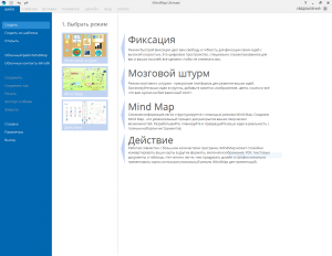 iMindMap Ultimate 9.0.1 [Multi/Ru]