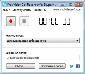 Free Video Call Recorder for Skype 1.2.40 build 1223 [Multi/Ru]