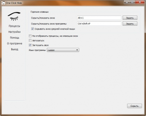 One Click Hide 1.0.0.78 [Ru]