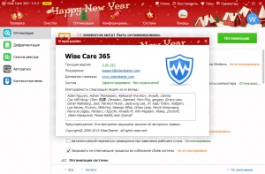 Wise Care 365 Pro 3.95.353 + Portable [Multi/Ru]