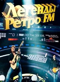 Легенды Ретро FM (эфир 31.12.2015)