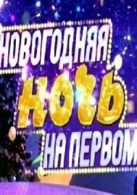 Новогодняя ночь на Первом (1-2 часть из 2)