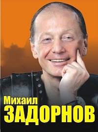 Михаил Задорнов. Смех в конце тоннеля (Эфир от 01.01.2016)