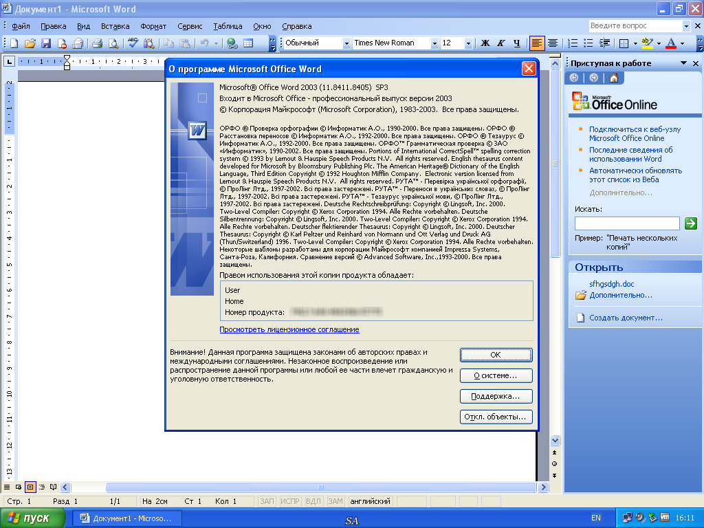 free download microsoft word 2003 for windows xp