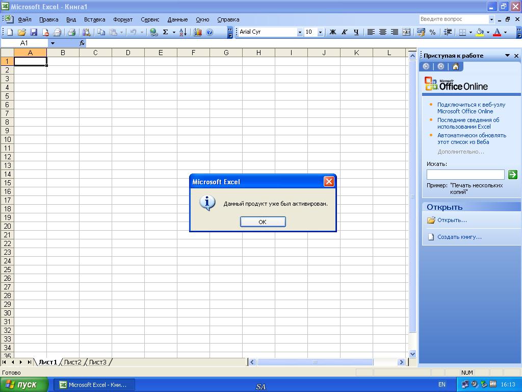 Excel 2003 программа торрент