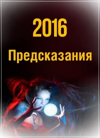 2016: ������������ (����� 1-4 �� 4)