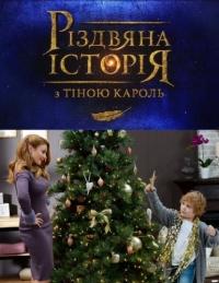 Рождественская история с Тиной Кароль