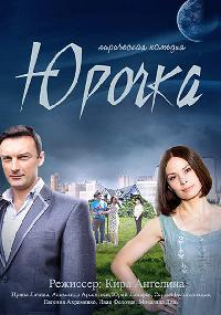 Юрочка (1-4 серия из 4)