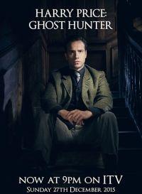 Гарри Прайс - охотник за призраками