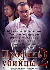 Профиль убийцы (2 сезон: 1-24 серии из 24)