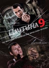 Паутина (9 сезон: 1-24 серии из 24)