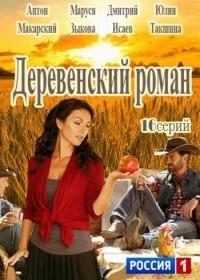 Деревенский роман (Красотка) (1-16 серии из 16)