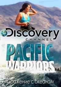 Discovery. Сражение с океаном / Pacific Warriors (1-6 серии из 6)