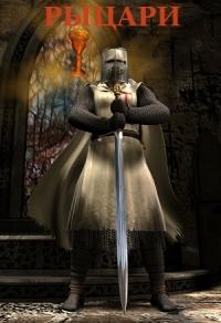 Рыцари / Knights (серии 1-3 из 3)