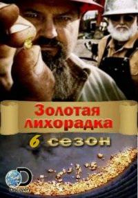 Discovery. Золотая лихорадка / Gold Rush (6 сезон 1-22 серии из 22)