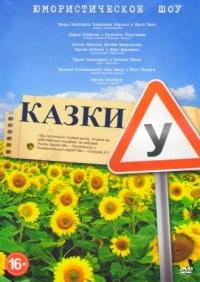 Сказки У / Казки У (эфир от 04.01.2016)