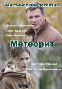 Метеорит (1-8 серии из 8)