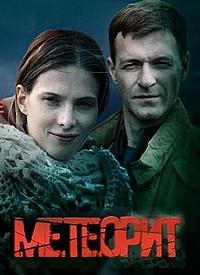 Метеорит (1-8 серии из 8) | FilmRus