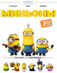 Миньоны: Мини-фильмы / Minions: Mini-Movie - The Competition (1-3 серии из 3)