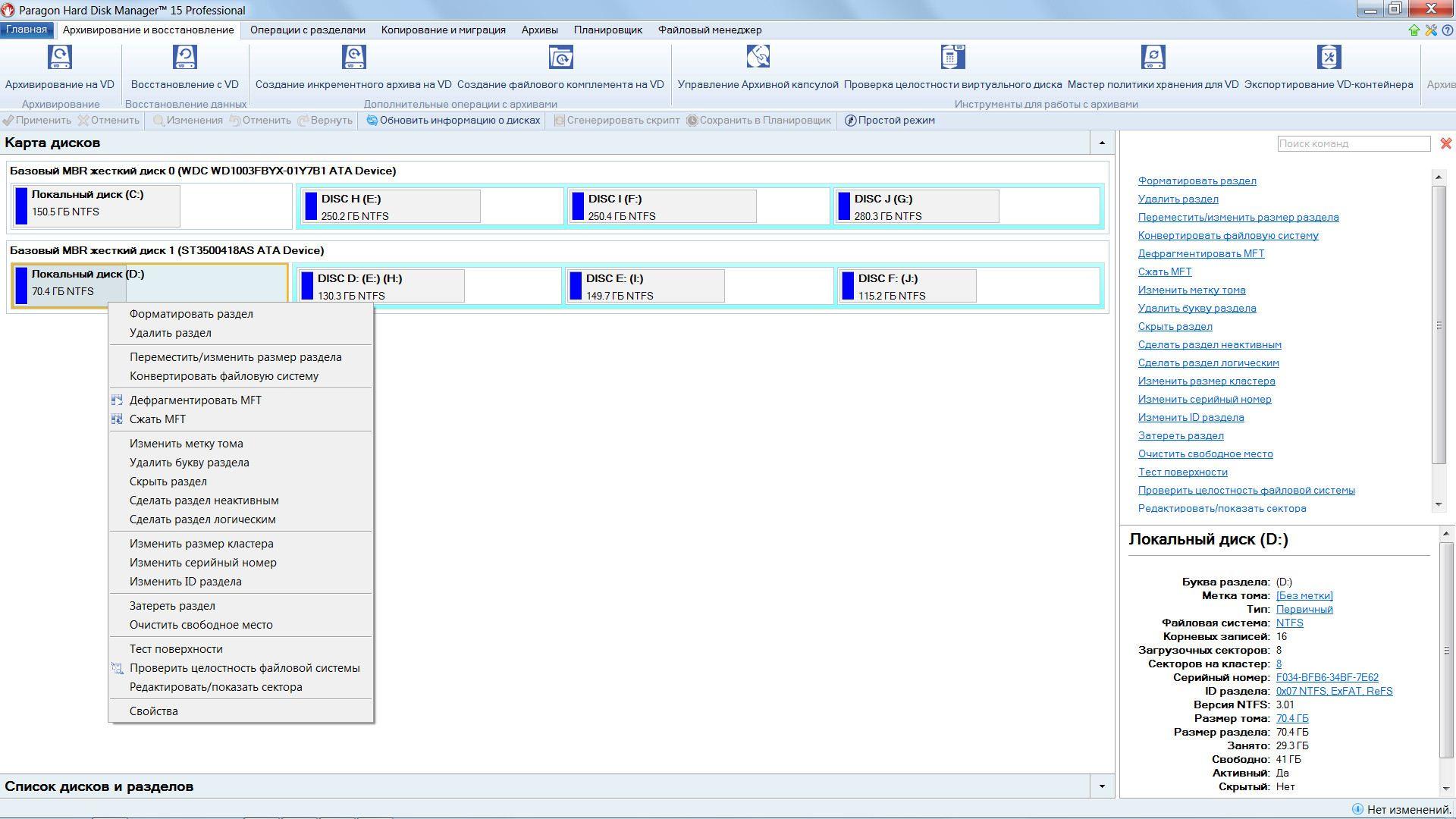 Раскрывая тайны Windows: как динамический диск сделать базовым? 78