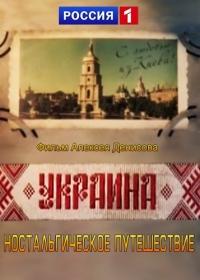 Украина. Ностальгическое путешествие