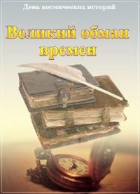 День космических историй с Игорем Прокопенко. Великий обман времен