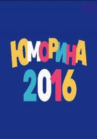 Юморина в Сочи 2016 (эфир 2016.01.22)