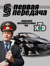 Первая передача на НТВ. Автомобильная передача