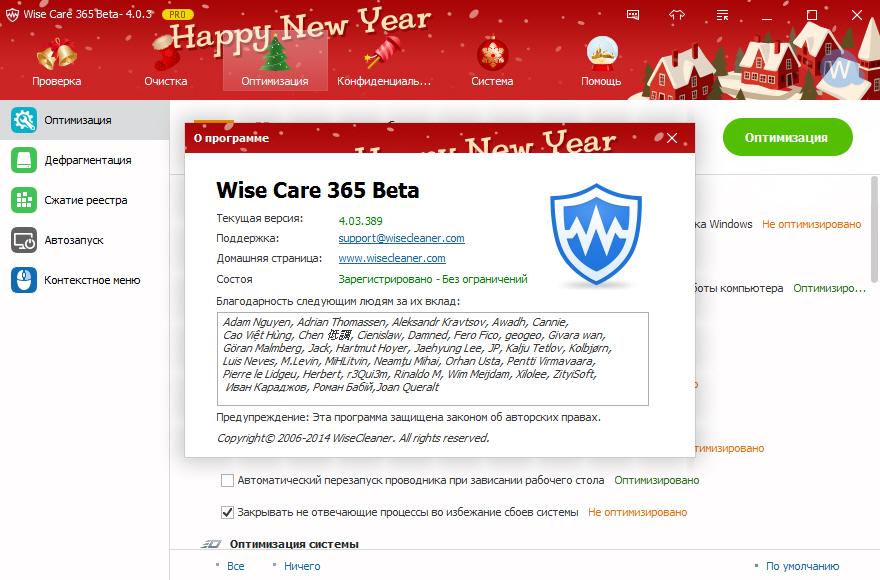 Wise Care 365 Pro Торрент