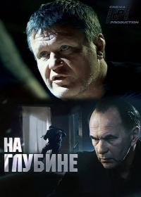На глубине (1 сезон: 1-16 серия из 24)