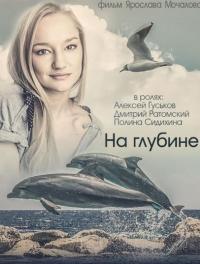 На глубине (1 сезон: 1-16 серия из 16)