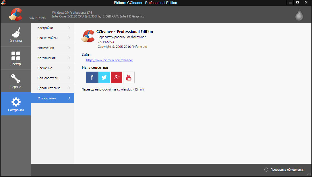 Ccleaner professional business edition 4 07 final ml scenedl