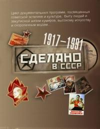 Сделано в СССР. Напитки