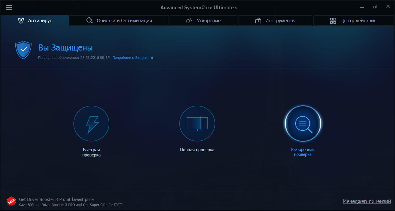 Advanced Systemcare Ultimate 9 скачать торрент