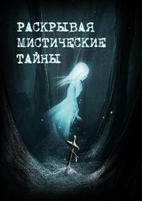Раскрывая мистические тайны (Вампиры)