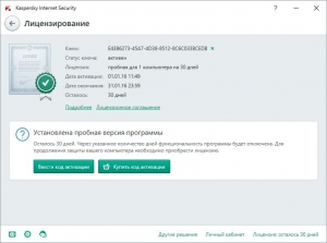Kaspersky Internet Security 2016 16.0.1.445 MR1 (Technical Release) [Ru]