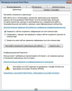 Adobe Flash Player for Internet Explorer 20.0.0.270 Final [Multi/Ru]