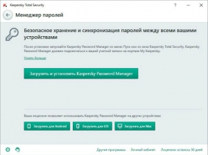 Kaspersky Total Security 2016 16.0.0.614 [Ru]