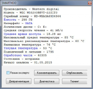 SMARTHDD 7.1.0.9544 [Multi/Ru]