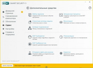ESET Smart Security 9.0.349.14 Final [Ru]