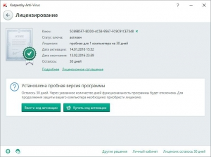 Kaspersky Anti-Virus 2016 16.0.1.445 MR1 (Technical Release) [Ru]