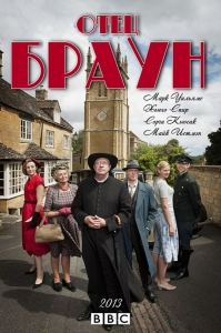 Отец Браун / Патер Браун / Father Brown (4 сезон 1-10 серия из 10) | DexterTV
