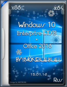 Windows 10 Enterprise LTSB (x86/x64) + Office 2016 by SmokieBlahBlah 15.01.16 [Ru]