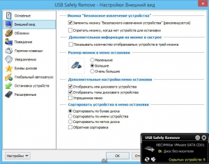 USB Safely Remove 5.3.8.1234 GOTD [Multi/Ru]
