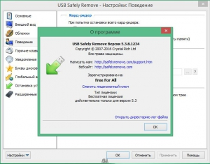 USB Safely Remove 5.3.8.1234 RePack by KpoJIuK [Multi/Ru]
